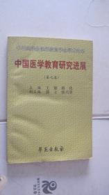 41-5中国医学教育研究进展(第二卷)