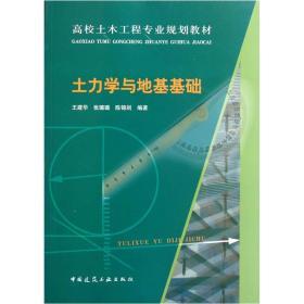 高校土木工程專業規劃教材:土力學與地基基礎