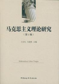 马克思主义理论研究(第1辑)