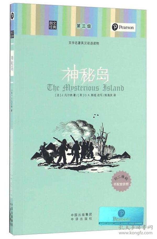 神秘岛/朗文经典·文学名著英汉双语读物