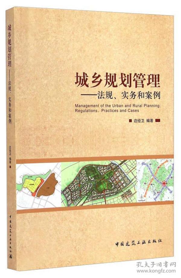城乡规划管理:法规实务和案例