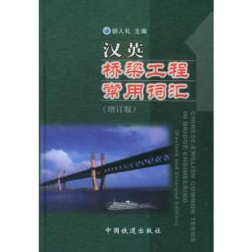汉英桥梁工程常用词汇(增订版)