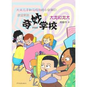 奇妙学校(拼音版)—大龙和龙大