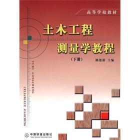 高等学校教材:土木工程测量学教程(下)