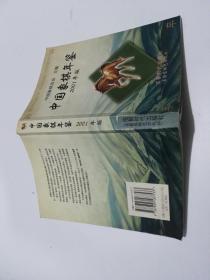 中国象棋年鉴.2001年版