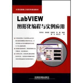 计算机辅助工程系列规划教材:LabVIEW 图形化编程与实例应用
