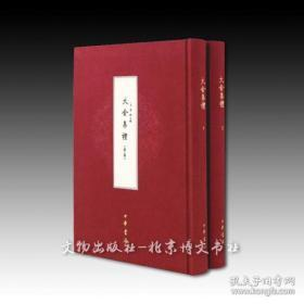大金集礼(全2册)