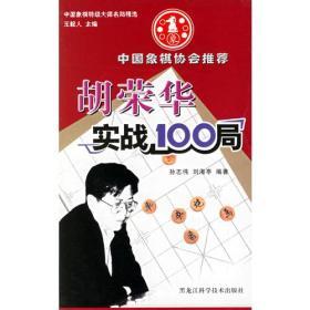 胡荣华实战100局/中国象棋特级大师名局精选
