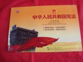 宣传挂图---中华人民共和国宪法【2开6张全】