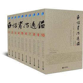 白话资治通鉴(全10册)
