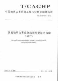 突发地质灾害应急监测预警技术指南(试行)  中国地质大学出版社 中国地质灾害防治工程行业协会