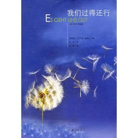 我们过得还行(ESGEHTUNSGUT) (奥地利)阿尔诸·盖格尔者陈民 三联书店上海分店 2008年01月01日 9787542626035