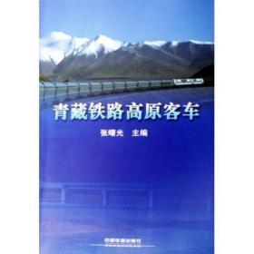 青藏铁路高原客车