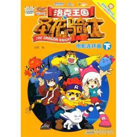 洛克王国圣龙骑士电影连环画(下) [3-6岁]