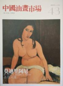 中国油画市场(第43辑)