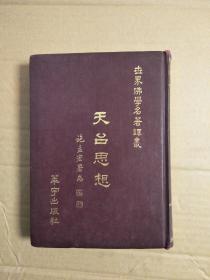 世界佛学名著译丛-天台思想