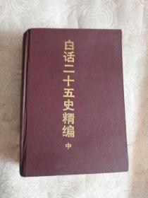 《白话二十五精编中》硬精装,陈永汉编著,陕西人民出版社出版!