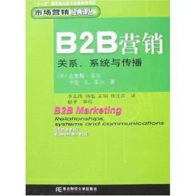 B2B营销:关系·系统与传播 菲尔 9787811221589