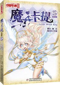 中国卡通·魔女卡提·漫画书5