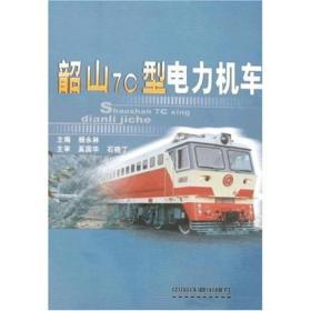 韶山7C型电力机车