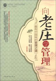 向老庄学管理:最有中国味的管理之道