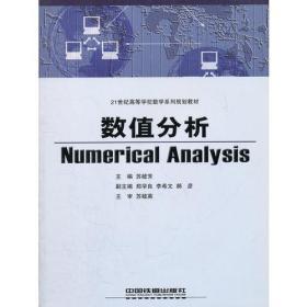 数值分析(21世纪高等学校数学系列规划教材)