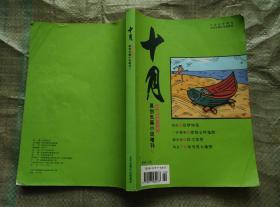 《十月——原创长篇小说增刊 V 》主要篇目:魏然森《红尘客梦》晓航《旧梦如花》等