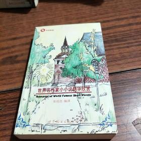 世界名作家小小说精华欣赏