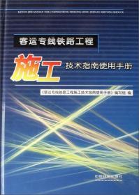 客运专线铁路工程施工技术指南使用手册