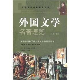 外国文学名著速览(第1卷)G