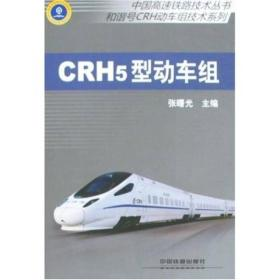 中国高速公路技术丛书·和谐号CRH动车组技术系列:CRH5型动车组