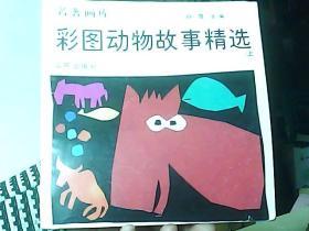 彩图动物故事精选-名著画库(上)