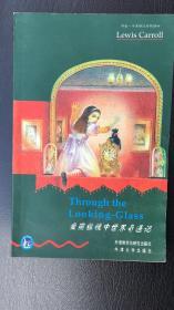 爱丽丝镜中世界奇遇记 (书虫.牛津英汉双语读物)