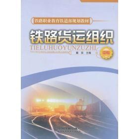 (教材)铁路货运组织(中专)(铁路职业教育铁道部规划教材)