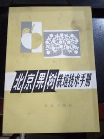 北京果树栽培技术手册