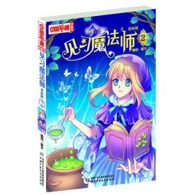 《中国卡通》漫画书——见习魔法师2 漫画版