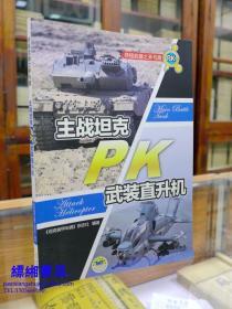 主站坦克PK武装直升飞机