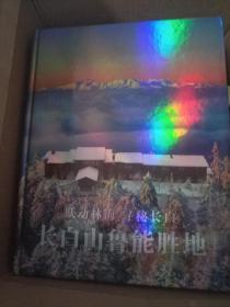 跃动林海寻秘长白——长白山鲁能胜地【精装*2017年一版一印】   画案01