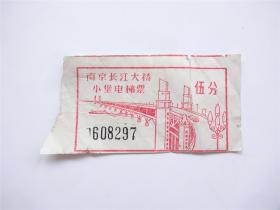 老门票   南京长江大桥小堡电梯票   伍分票