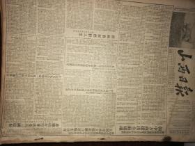山西日报1953年12月份合订本(繁体竖版老报头)
