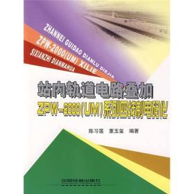 站内轨道电路叠加ZPW-2000(UM)系列四线制电码化