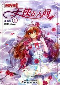 中国卡通·夜色玛奇莲·漫画书1