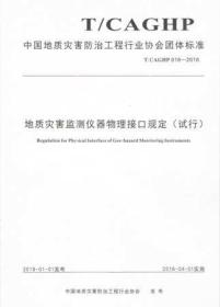 地质灾害监测仪器物理接口规定(试行)  中国地质大学出版社 中国地质灾害防治工程行业协会