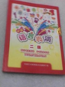 中国语言表演:二级  星级教程光盘2张简装(语言创造奇迹  口才决胜未来)