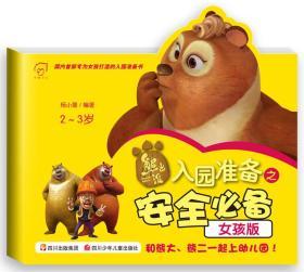 華圖少兒·熊出沒·入園準備之安全必備(女孩版)(2-3歲)