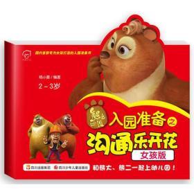熊出沒.入園準備之溝通樂開花(女孩版)(2-3歲)