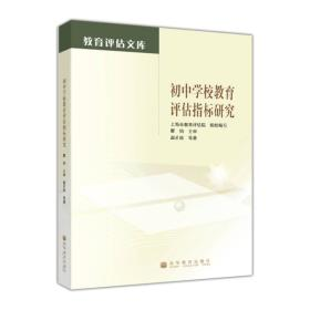 初中学校教育评估指标研究 赵才欣 高等教育出版社 9787040378139