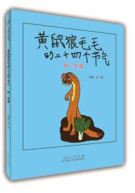 黄鼠狼毛毛的二十四个节气 杨炽 山东人民出版社 9787209104869