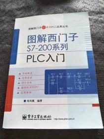 图解西门子S7系列PLC应用丛书:图解西门子S7-200系列PLC入门