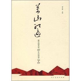 万山红遍:新中国美术60年访谈录1949-2009